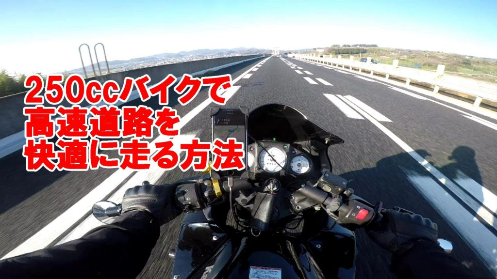 250ccバイクで高速道路を快適に走る方法