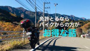 免許取るならバイクからの方がお得な話。