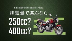 排気量で選ぶなら250cc?400cc?